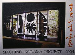 040322_kodama.jpg
