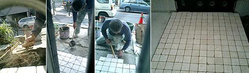 玄関アプローチ工事写真(計10枚)