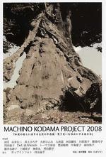 まちの木霊プロジェクト2008